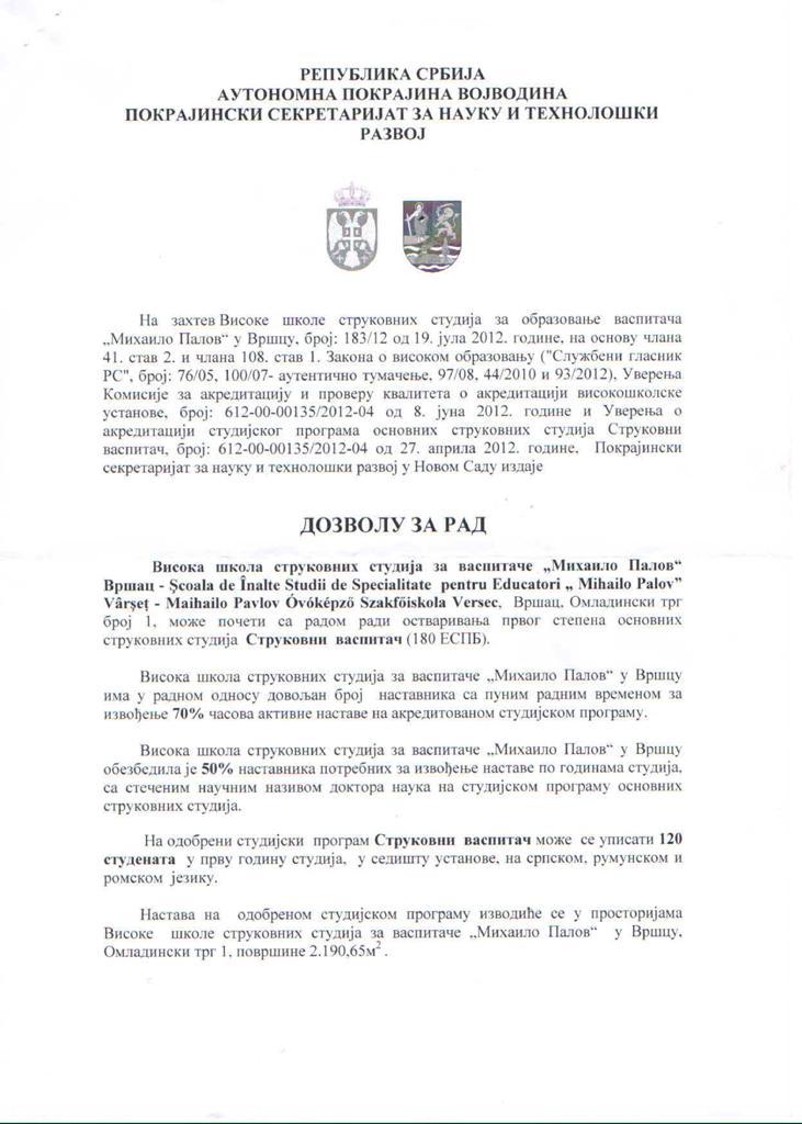 Dozvola za rad april 2013-001