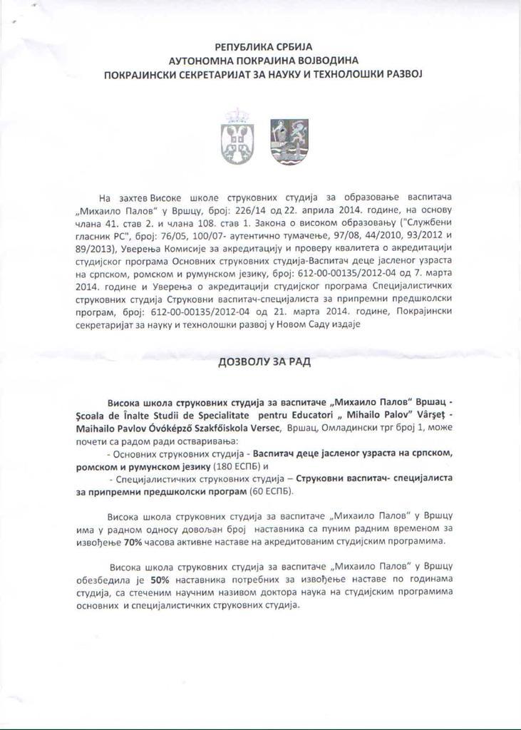 Dozvola za rad maj 2014-001