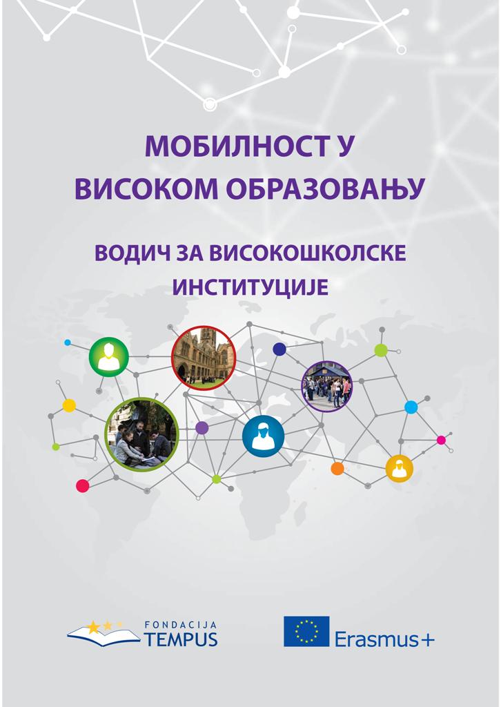 Vodic-za-mobilnost-u-visokom-obrazovanju1-001