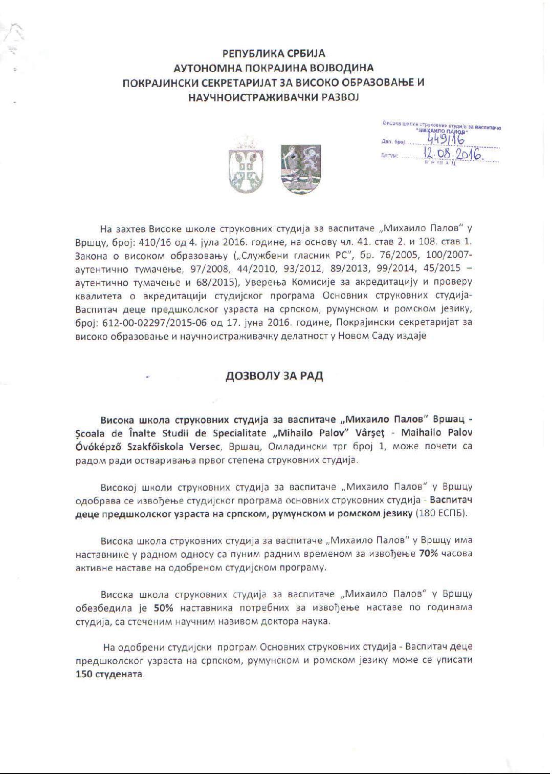 Dozvola za rad akreditacija 2016 TEMPUS-001