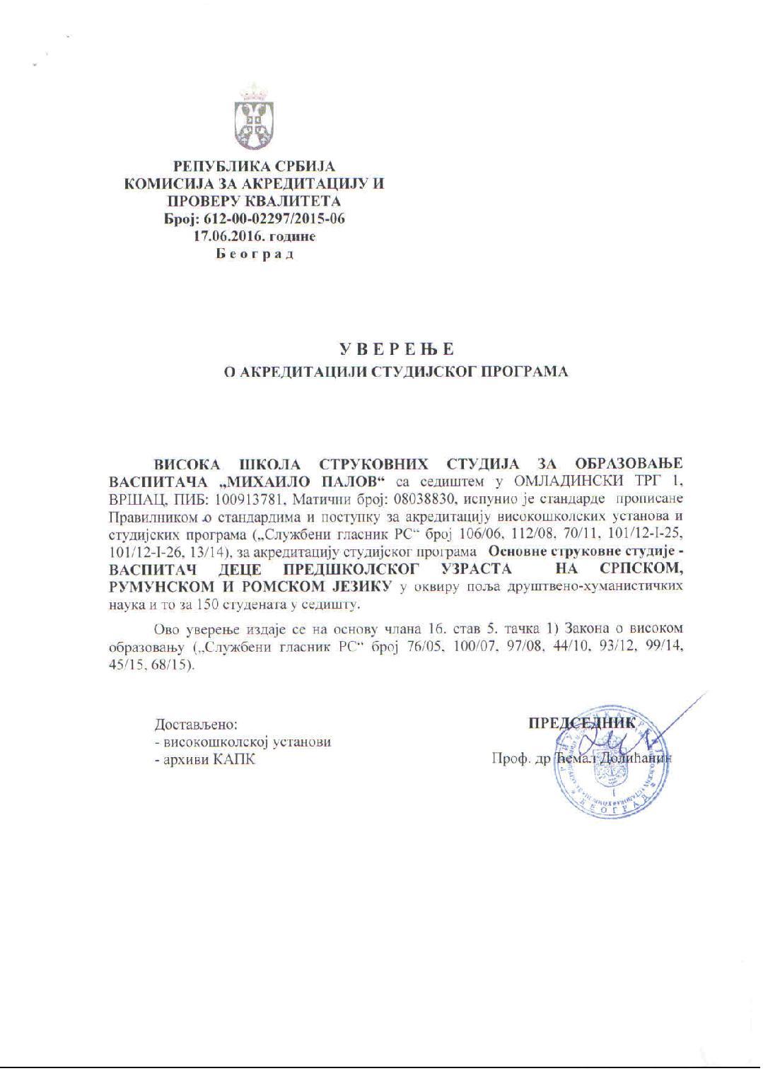 Uverenje akreditacija 2016 TEMPUS